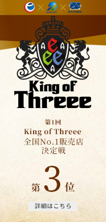 King of Threee